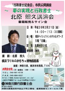 「行政書士記念日」市民公開講座