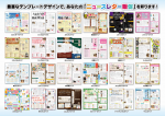 豊富なテンプレートデザインで、あなたの「ニュースレター販促」を彩ります!