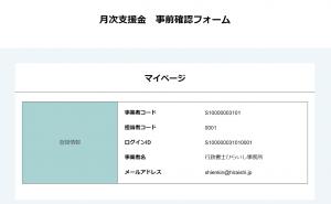 月次支援金登録機関マイページ