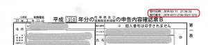 受付日時の印字の例